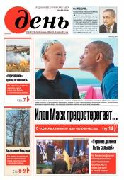 День. На русском языке. (пятница) №65-66 04/2018