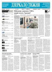 Дзеркало тижня. Україна №23 06/2017