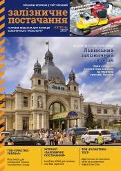 Залізничне постачання №2 05/2017