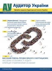 Аудитор України №9 09/2016