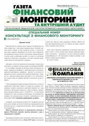 Фінансовий моніторинг №4 04/2017