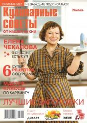 Кулинарные советы от нашей кухни №6 06/2014