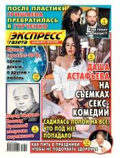 Экспресс-газета №51 12/2017