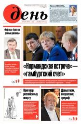День. На русском языке №228 12/2019