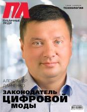 Публичные люди №10 10/2018