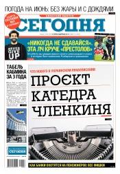 Сегодня. Киевский выпуск №96 05/2019