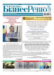 Україна Бізнес Ревю №35-36 09/2021