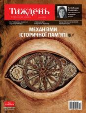 Український Тиждень №17-18 04/2016