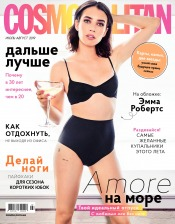 Cosmopolitan в Украине №7-8 07/2019