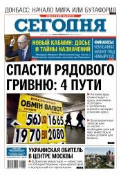 Сегодня. Киевский выпуск №258 12/2014