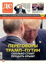 Деловая столица №27 07/2018