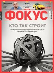 Еженедельник Фокус №32 08/2017