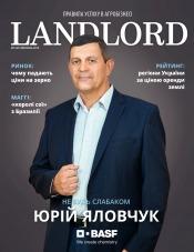 Landlord (Землевласник) №9 09/2019
