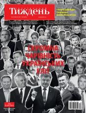 Український Тиждень №34 08/2016