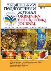 Український педагогічний журнал №3 09/2017