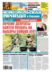 Комсомольская правда №233 10/2014