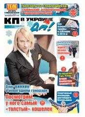 Комсомольская правда (четверг) №219 12/2017