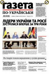 Газета по-українськи №97 12/2019