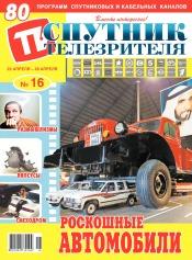 Спутник телезрителя №16 04/2019