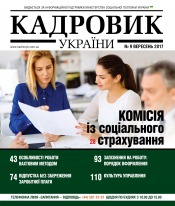 Кадровик України №9 09/2017