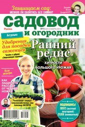 Садовод и огородник №5 02/2018