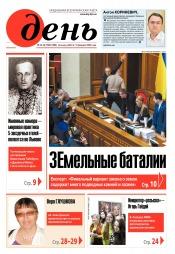 День. На русском языке. (пятница) №22-23 02/2020