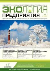 Экология предприятия №1 01/2015