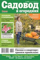 Садовод и огородник №19 10/2017