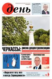 День. На русском языке №82 05/2020