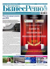 Україна Бізнес Ревю №16-17 04/2021