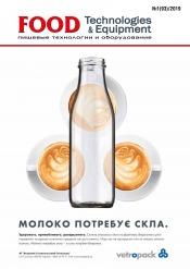 FOOD Technologies & Equipment. Пищевые технологии и оборудование №1 03/2019