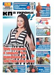 Комсомольская правда (четверг) №167 10/2019