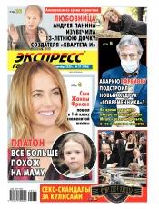 Экспресс-газета №37 09/2020