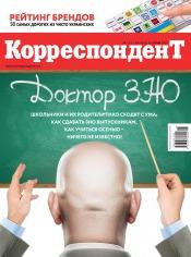 Корреспондент №11-12 06/2020