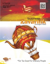 Діловий журнал «BUSINESS ZAVARNIK CONVERGENT MEDIA №3 03/2017