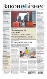 Закон і Бізнес (українською мовою) №3-4 01/2021