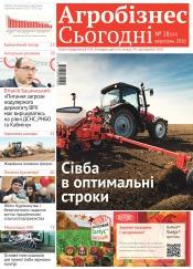 """газета """" Агробізнес Сьогодні"""" №18 09/2016"""