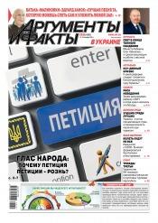Аргументы и факты №51 12/2020