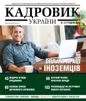 Кадровик України №12 12/2016