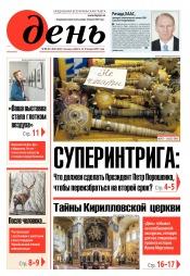 День. На русском языке. (пятница) №66-67 04/2017