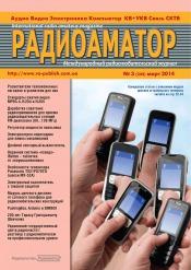 Радиоаматор. Международный радиолюбительский журнал. №3 03/2014
