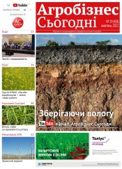 """газета """" Агробізнес Сьогодні"""" №19 10/2021"""