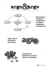 argc&argv №4 06/2011