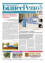 Україна Бізнес Ревю №19-20 05/2019