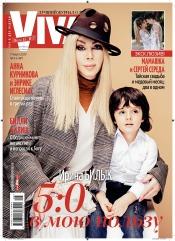 Viva! Украина №5-6 03/2020
