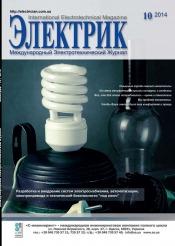 Електрик. Міжнародний електротехнічний журнал №10 10/2014