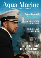 Aqua Marine №1 06/2017