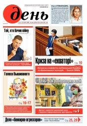 День. На русском языке. (пятница) №127-128 10/2021