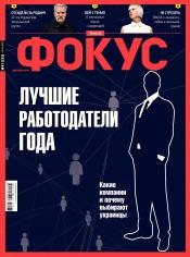 Еженедельник Фокус №47 11/2017