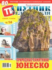 Спутник телезрителя №14 04/2019